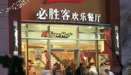 One Large Pie with Pepperoni and Beacons? Pizza Hut Tests Beacons in China